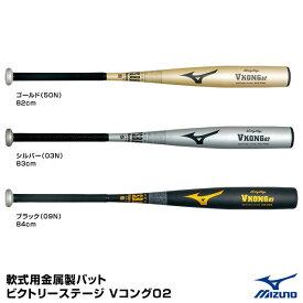 ミズノ(MIZUNO) 2TR433 軟式用金属製バット ビクトリーステージ Vコング02 25%OFF 野球用品 2020SS