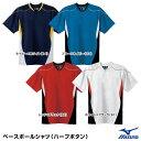 ミズノ(MIZUNO) 52MW452 ベースボールシャツ(ハーフボタン・小衿タイプ) 25%OFF 野球用品 2016SS