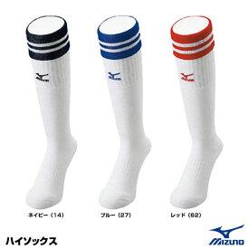 ミズノ(MIZUNO) 52UA148 ウィメンズ用ハイソックス(23-25cm) 20%OFF ソフトボール用品 2020SS