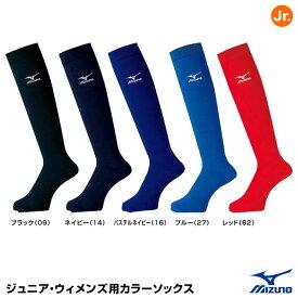 ミズノ(MIZUNO) 52UW123 ジュニア・ウィメンズ用カラーソックス(22-25cm) 20%OFF 野球用品 2020SS