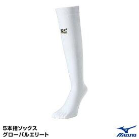 ミズノ(MIZUNO) 52UW17700 5本指ソックス(25-28cm) グローバルエリート 20%OFF 野球用品 2020SS