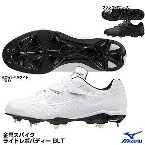 ミズノ(MIZUNO) 11GM2120 金具スパイク ライトレボバディー BLT 20%OFF 野球用品 白スパイク 2021SS