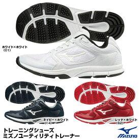 eb5762ab65c4f1 ミズノ(MIZUNO) 11GT1920 トレーニングシューズ ミズノユーティリティトレーナー 25%OFF 野球 ...