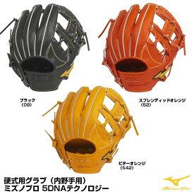 【あす楽対応】ミズノ(MIZUNO) 1AJGH22033 硬式用グラブ(内野手用) ミズノプロ 5DNAテクノロジー BSS 野球用品 グローブ 2020SS