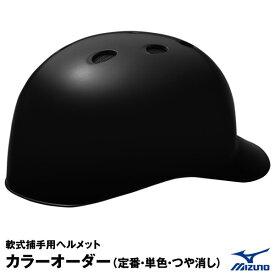 【あす楽対応】ミズノ(MIZUNO) 1DJHC202 軟式キャッチャー用ヘルメット カラーオーダー ツヤ消し つや消し 野球用品 2020SS