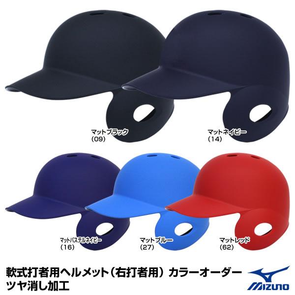 【あす楽対応】ミズノ(MIZUNO) 1DJHR103 軟式打者用ヘルメット(右打者用) ツヤ消し カラーオーダー つや消し 野球用品 2019SS