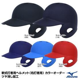 【あす楽対応】ミズノ(MIZUNO) 1DJHR103 軟式打者用ヘルメット(右打者用) カラーオーダー ツヤ消し つや消し 野球用品 2020SS