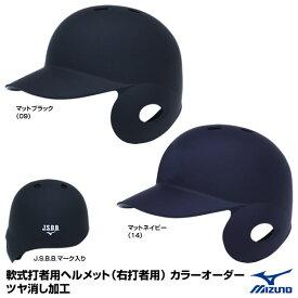 【あす楽対応】ミズノ(MIZUNO) 1DJHR103 軟式打者用ヘルメット(右打者用) カラーオーダー ツヤ消し加工 つや消し 1DJYH102 野球用品 2020SS