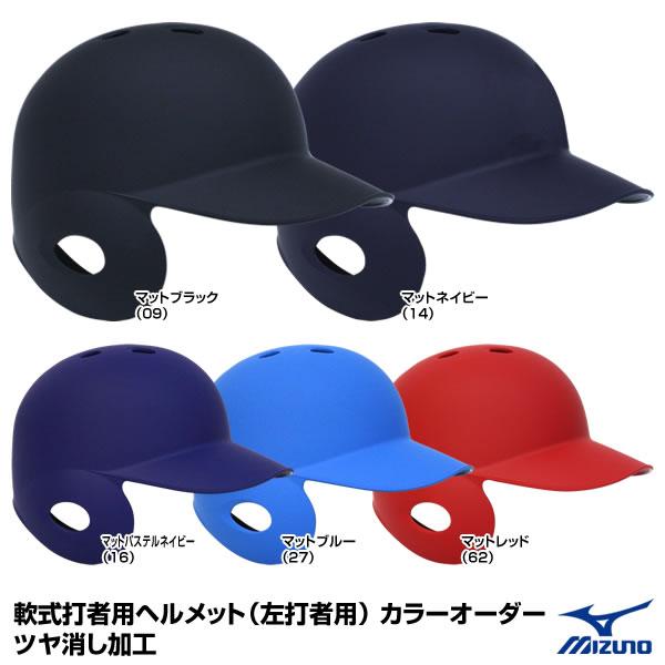 【あす楽対応】ミズノ(MIZUNO) 1DJHR104 軟式打者用ヘルメット(左打者用) ツヤ消し カラーオーダー つや消し 野球用品 2019SS