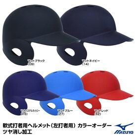 【あす楽対応】ミズノ(MIZUNO) 1DJHR104 軟式打者用ヘルメット(左打者用) カラーオーダー  ツヤ消し つや消し 野球用品 2020SS