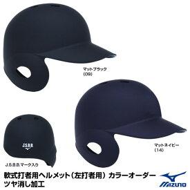 【あす楽対応】ミズノ(MIZUNO) 1DJHR104 軟式打者用ヘルメット(左打者用) カラーオーダー ツヤ消し加工 つや消し 1DJYH102 野球用品 2020SS