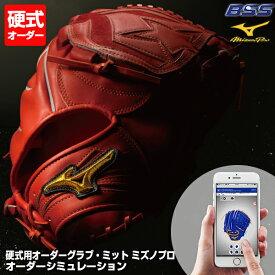 <受注生産>ミズノ(MIZUNO) 硬式用オーダーグラブ・ミット ミズノプロ BSS グローブ 野球用品 2019SS