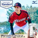 <受注生産>ミズノ(MIZUNO)昇華カスタムオーダーユニフォームオーダーシミュレーションスタンダード10%OFF野球用品チームオーダー