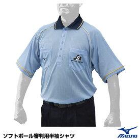 ミズノ(MIZUNO) 12JC9X1319 ソフトボール審判員用半袖シャツ 20%OFF ソフトボール用品 2020SS