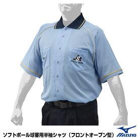 ミズノ(MIZUNO) 12JC9X1419 ソフトボール球審用半袖シャツ(フロントオープン型) 20%OFF ソフトボール用品 審判用 2020SS