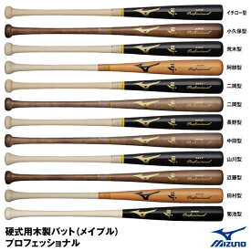 【あす楽対応】ミズノ(MIZUNO) 1CJWH175 硬式用木製バット(メイプル) プロフェッショナル 2020SS