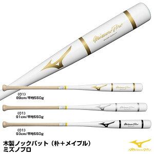 ミズノ(MIZUNO) 1CJWK154 木製ノックバット(朴+メイプル) ミズノプロ 硬式・軟式・ソフトボール可 20%OFF 野球用品 2021SS