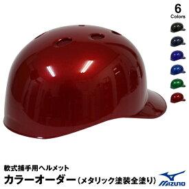 <受注生産>ミズノ(MIZUNO) 1DJHC202 軟式キャッチャー用ヘルメット カラーオーダー メタリック塗装全塗り 野球用品 2020SS