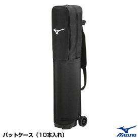 ミズノ(MIZUNO) 1FJT006009 バットケース(10本入れ) ノックバット可 20%OFF 野球用品 2020SS