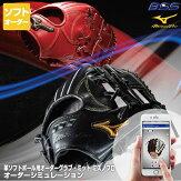 <受注生産>ミズノ(MIZUNO)革ソフトボール用オーダーグラブ・ミットミズノプロBSSグローブ野球用品