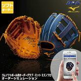 <受注生産>ミズノ(MIZUNO)ゴムソフトボール用オーダーグラブ・ミットミズノプロBSSグローブ野球用品