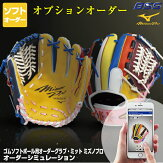 <受注生産>ミズノ(MIZUNO)ゴムソフトボール用オーダーグラブ・ミットミズノプロオプションオーダーBSSグローブ野球用品
