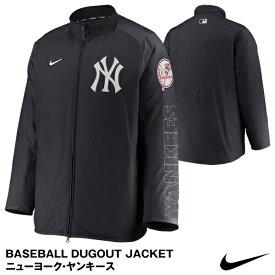 【あす楽対応】ナイキ(NIKE) NKAU-910Z-NK-N1A ダグアウトジャケット ニューヨーク・ヤンキース モデル MEN'S NIKE BASEBALL DUGOUT JACKET 限定品 野球用品 2020SS