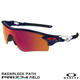 【あす楽対応】OAKLEY(オークリー) OO9206-005 RADARLOCK PATH PRIZM FIELD(野球専用) レーダーロック カスタムオーダー 野球用品 サングラス