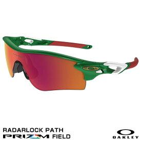 【あす楽対応】OAKLEY(オークリー) OO9206-011 RADARLOCK PATH PRIZM FIELD(野球専用) レーダーロック カスタムオーダー 野球用品 サングラス