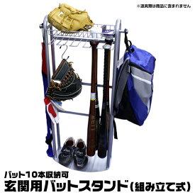 【あす楽対応】玄関用バットスタンド(バット10本収納可) 96929 野球用品 2019SS