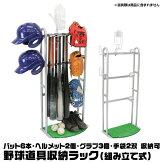 【あす楽対応】野球道具収納ラック(組み立て式)バット6本・ヘルメット2個・グラブ3個・手袋2双収納可99606野球用品バットスタンド