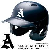 <受注生産>ヘルメットマークオーダーシールタイプ(1色)1文字前面マーク