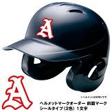 <受注生産>ヘルメットマークオーダーシールタイプ(2色)1文字前面マーク
