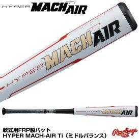 【あす楽対応】ローリングス(Rawlings) BR0HYMAI 軟式用FRP製バット ハイパーマッハエアー Ti HYPER MACH-AIR Ti 10%OFF 野球用品 2020SS