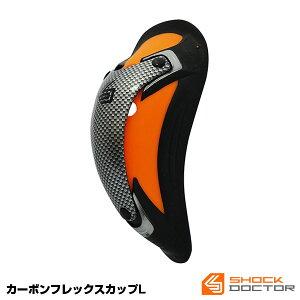 ショックドクター(ShockDoctor) 100A ファウルカップ カーボンフレックスカップ(Lサイズ)