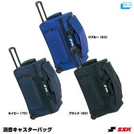 エスエスケイ(SSK) BH3001 消音キャスターバッグ 刺繍加工対応 20%OFF 野球用品 2021SS