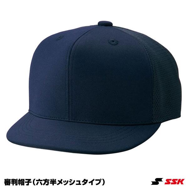 エスエスケイ(SSK) BSC45 審判帽子(六方半メッシュタイプ) 25%OFF 野球用品 2017SS