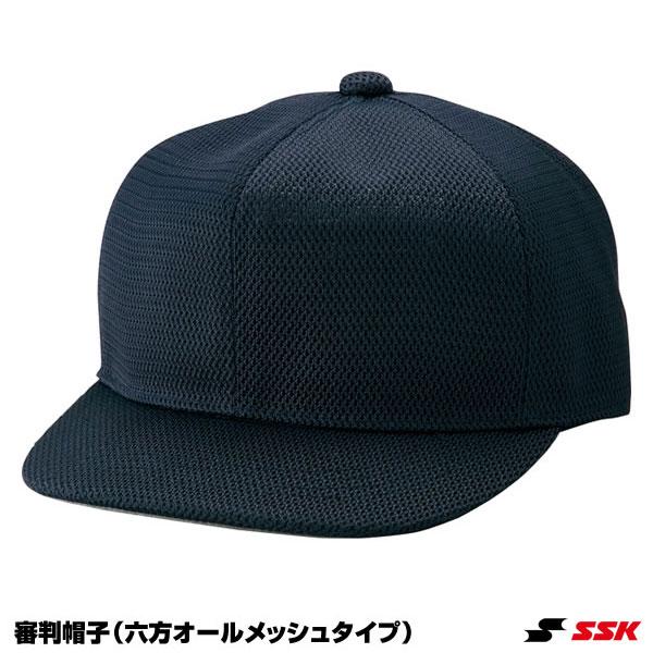 エスエスケイ(SSK) BSC46 審判帽子(六方オールメッシュタイプ) 25%OFF 野球用品 2019SS
