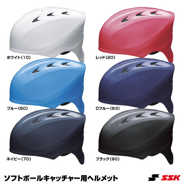 エスエスケイ(SSK) CH225 ソフトボールキャッチャー用ヘルメット 25%OFF ソフトボール用品 2018SS