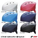 エスエスケイ(SSK) CH225 ソフトボールキャッチャー用ヘルメット 25%OFF ソフトボール用品 2017SS