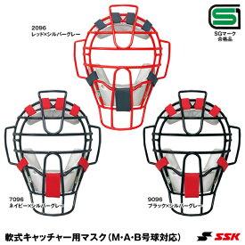 エスエスケイ(SSK) CNM2100CS 軟式キャッチャー用マスク 20%OFF 野球用品 2020SS