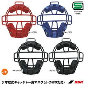 エスエスケイ(SSK) CNMJ151S 少年軟式キャッチャー用マスク(J・C号球対応) 25%OFF 野球用品 2019SS