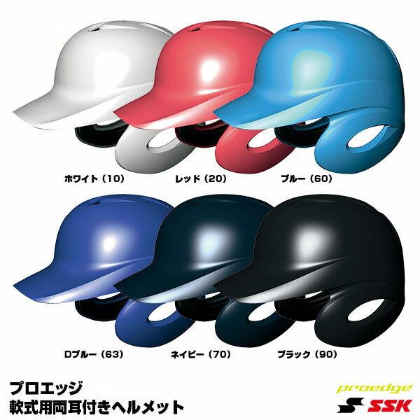 エスエスケイ(SSK) H2500 軟式打者用ヘルメット(両耳付き) プロエッジ 20%OFF 野球用品 2018SS