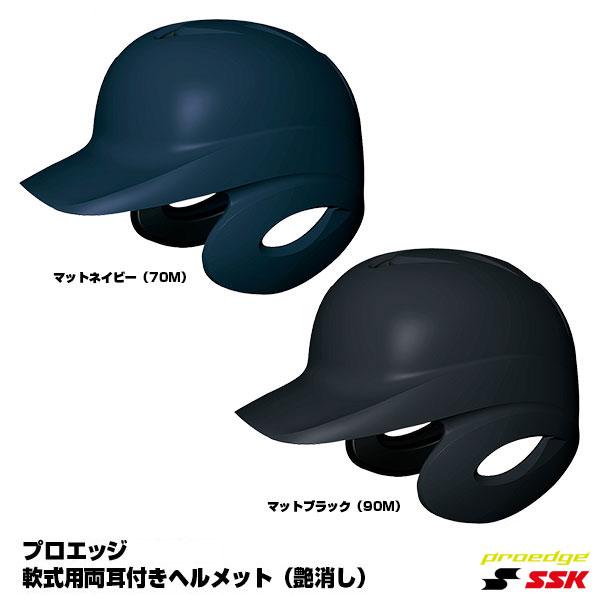 エスエスケイ(SSK) H2500M 軟式打者用ヘルメット(両耳付き) 艶消しタイプ プロエッジ 20%OFF 野球用品 2018SS