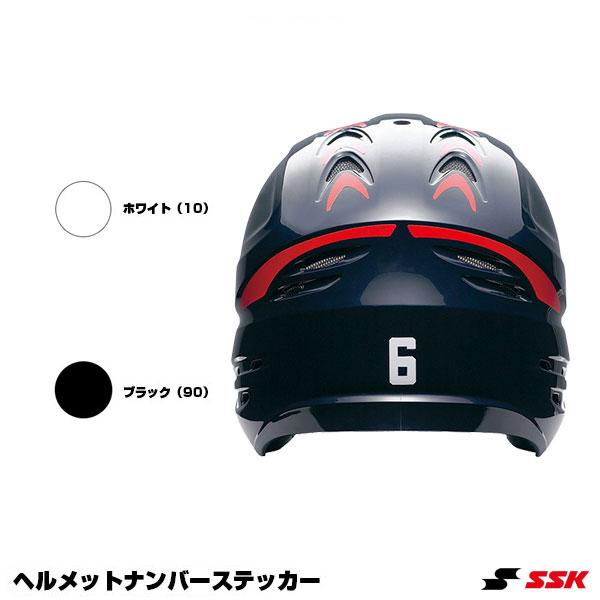 エスエスケイ(SSK) HNS02 ヘルメットナンバーステッカー 25%OFF 野球用品 2018SS