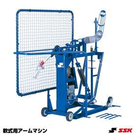 エスエスケイ(SSK) MA100SGN 軟式用アームマシン 10%OFF 野球用品 2019SS