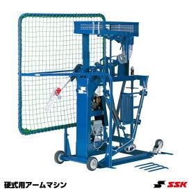 エスエスケイ(SSK) MA110SGK 硬式用アームマシン 20%OFF 野球用品 2019SS