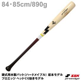 【あす楽対応】エスエスケイ(SSK) PE3000GS02 硬式用木製バット(ハードメイプル) ヘッドくり抜きモデル 84cm・85cm/890g平均 プロエッジ オリジナル 野球用品
