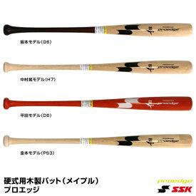 【あす楽対応】エスエスケイ(SSK) PE650BTAGS 硬式用木製バット(北米産メイプル・プロ材) プロエッジ オリジナル 野球用品 2019SS