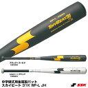 【あす楽対応】エスエスケイ(SSK) SBB2002 中学硬式用金属製バット スカイビート 31K WF-L JH 20%OFF 野球用品…